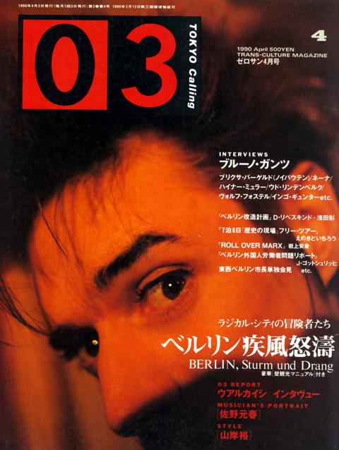 03_1990apr_1.jpg