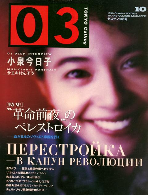 03_1990oct_1.jpg