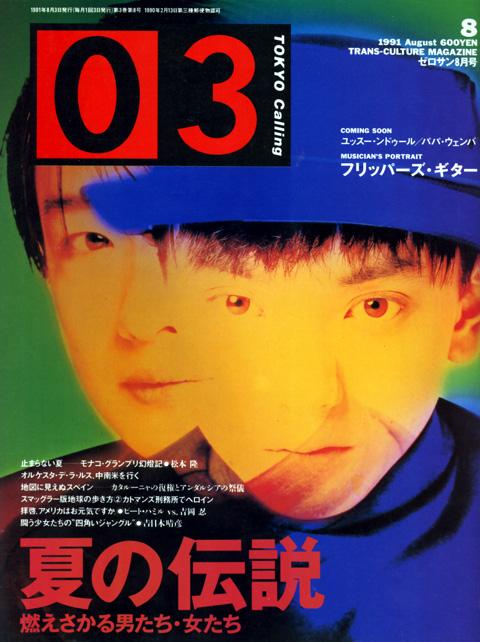 03_1991aug_1.jpg