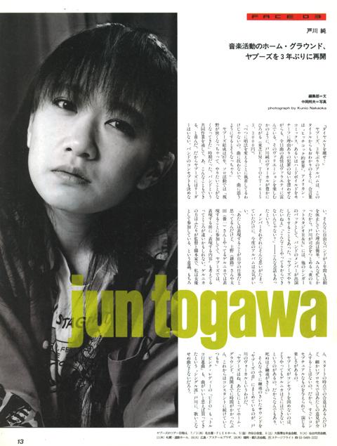 03_1991aug_4.jpg