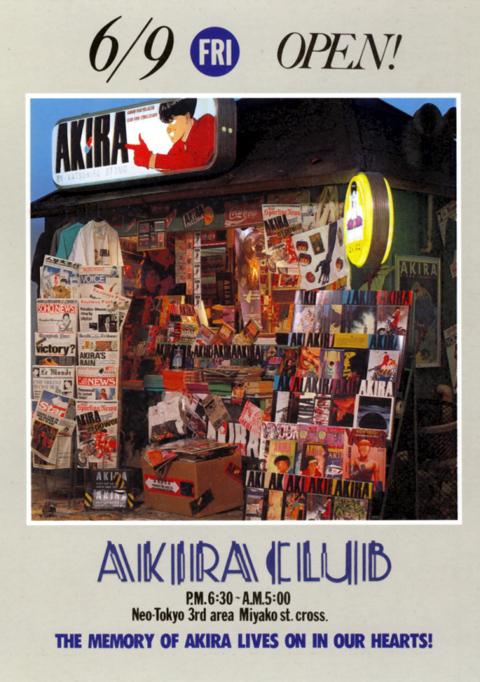 akiraclubP_4.jpg
