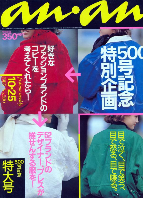 anan500_1.jpg