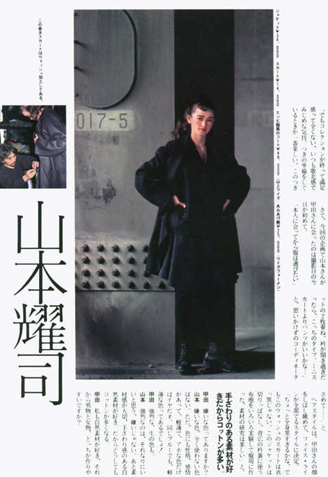 anan_1982-17sep_6.jpg