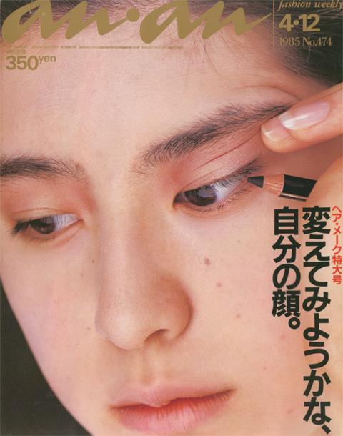 anan_1985-12apr_1.jpg