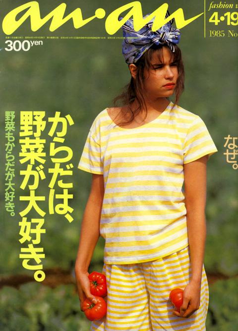 anan_1985-19apr_1.jpg