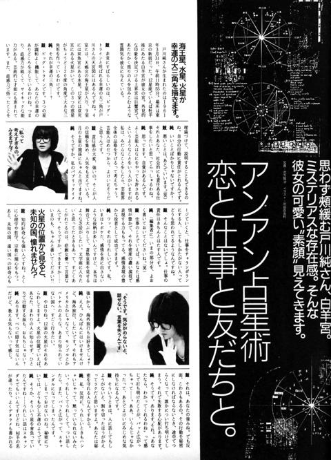 anan_1985-21jun_4.jpg