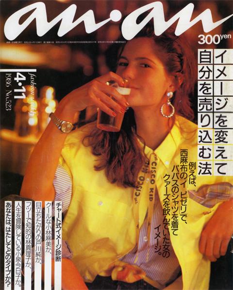 anan_1986-11apr_1.jpg