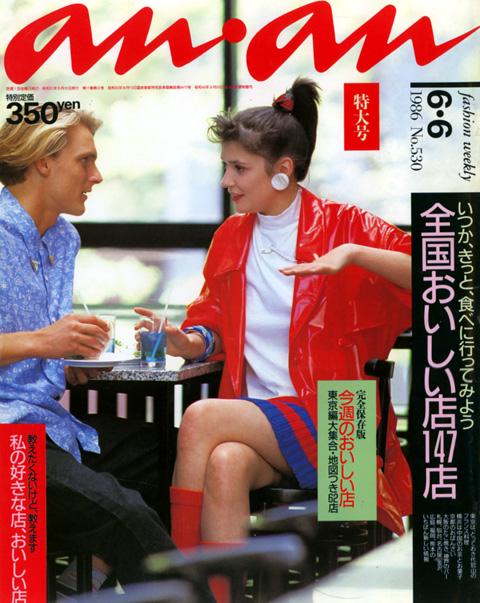 anan_1986-6jun_1.jpg