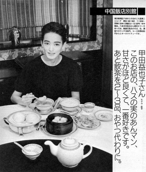 anan_1986-6jun_2.jpg