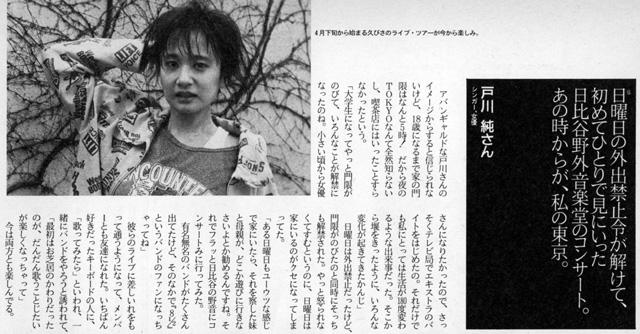 anan_1987-3apr_2.jpg