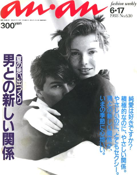 anan_1988-17jun_1.jpg