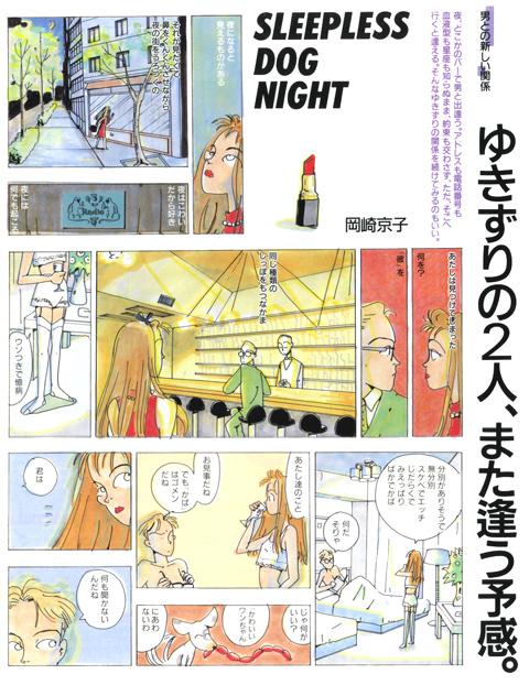anan_1988-17jun_2.jpg