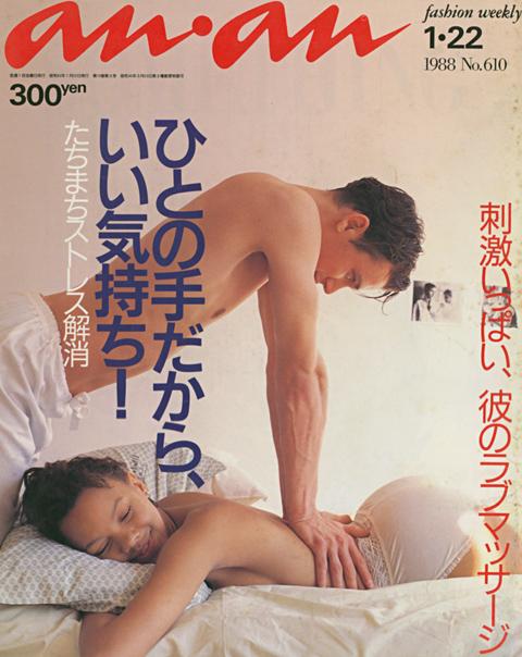 anan_1988-22jan_1.jpg