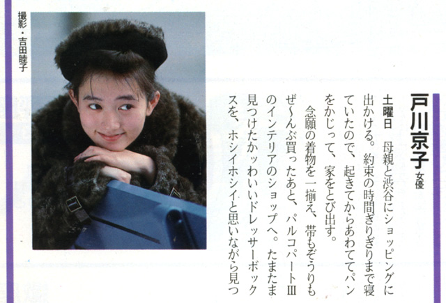 anan_1988-5feb_4.jpg