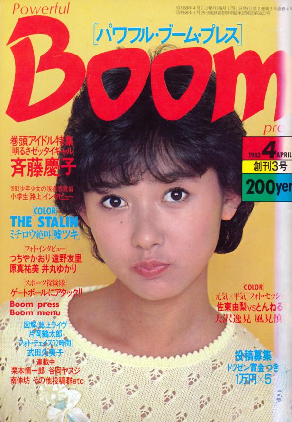 boom3_1.jpg