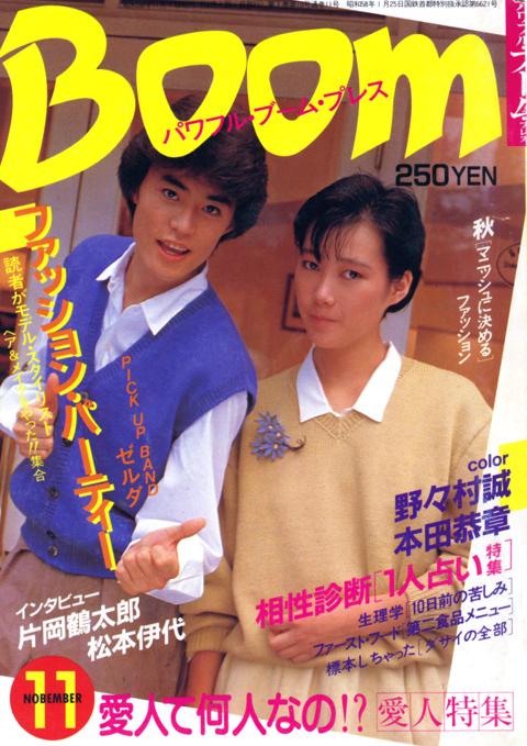 boom_nov1983_1.jpg