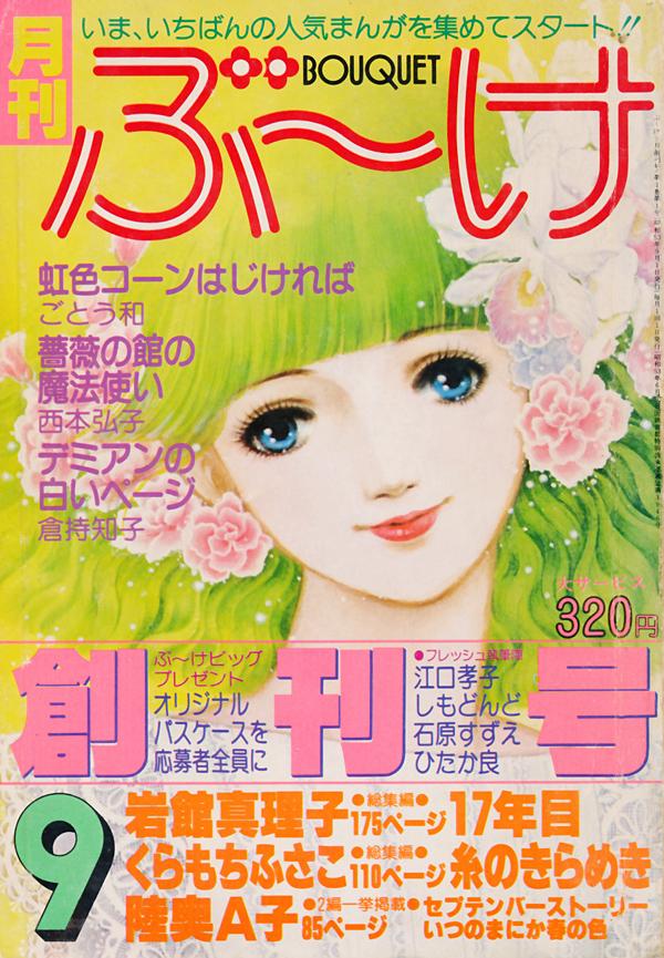 bouquet_sep78_1.jpg