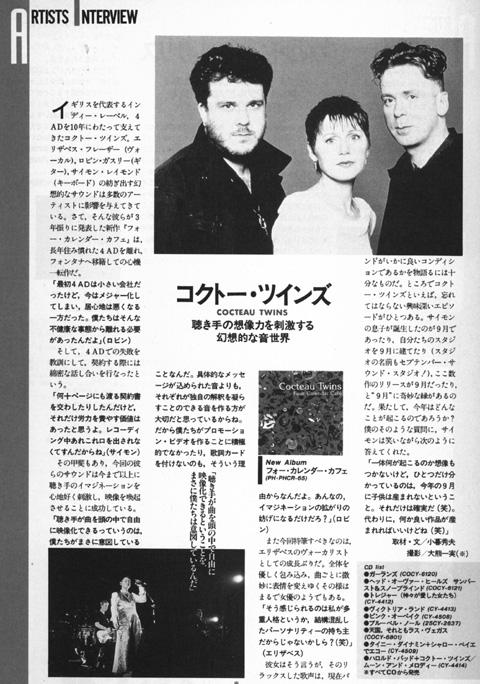 cdjournal_1994sep_2.jpg
