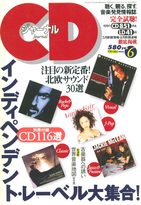 cdjournal_1996jun_1.jpg