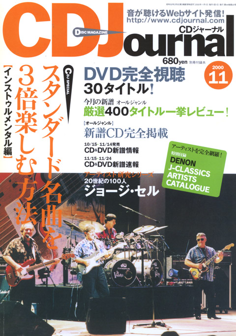 cdjournal_2000nov_1.jpg