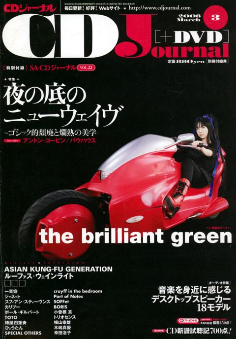 cdjournal_2008mar_1.jpg