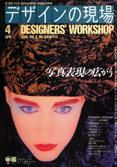 designersworkship_1989apr_1.jpg