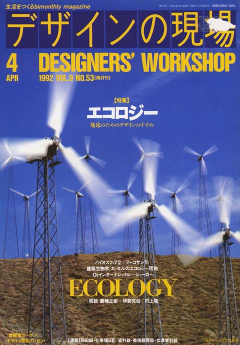 designersworkship_1992apr_1.jpg