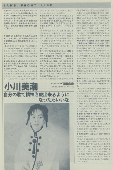 doll_1991feb_2.jpg