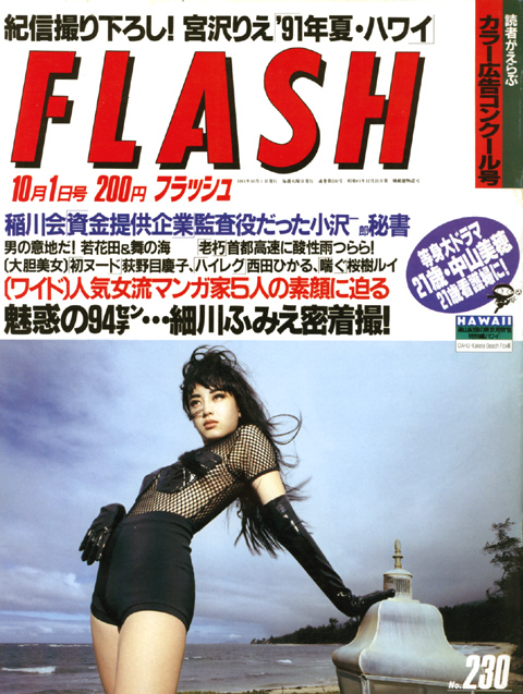 flash_1oct1991_1.jpg