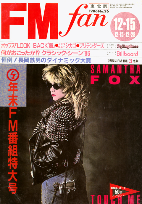 fmfan_15dec1986_1.jpg