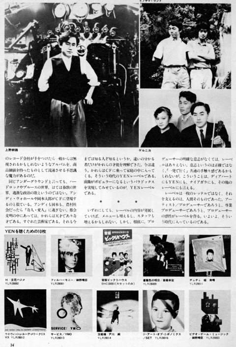 fmfan_23apr1984_3.jpg