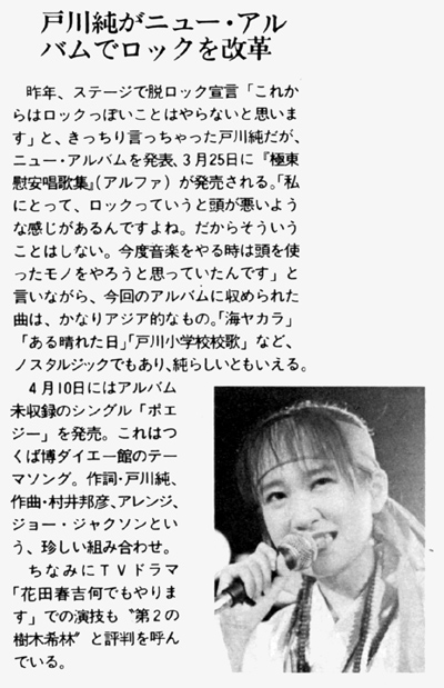 fmfan_25mar1985_3.jpg