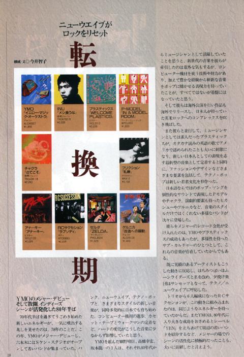 fmfan_5oct1998_3.jpg