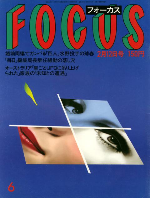 focus_12february1988_1.jpg