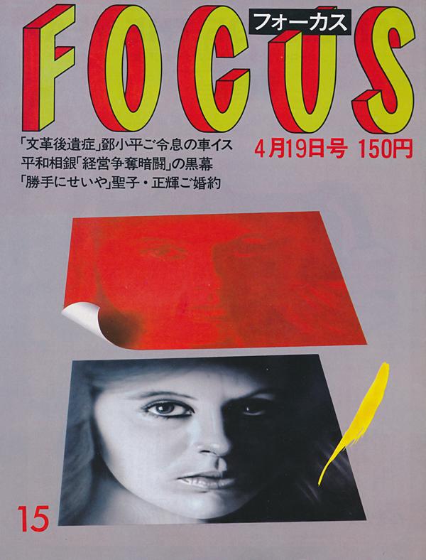 focus_1585_1.jpg