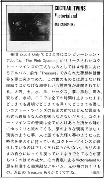 foolsmate_1986jun_3.jpg