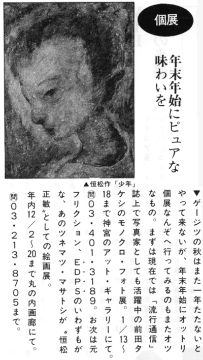 foolsmate_1987jan_4.jpg