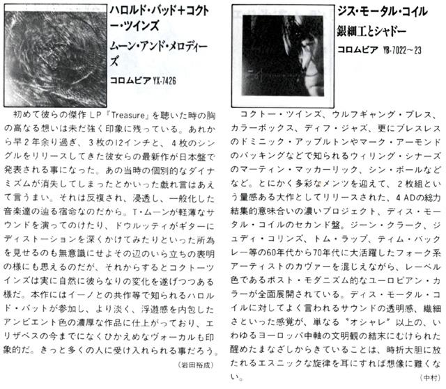 foolsmate_1987jun_2.jpg