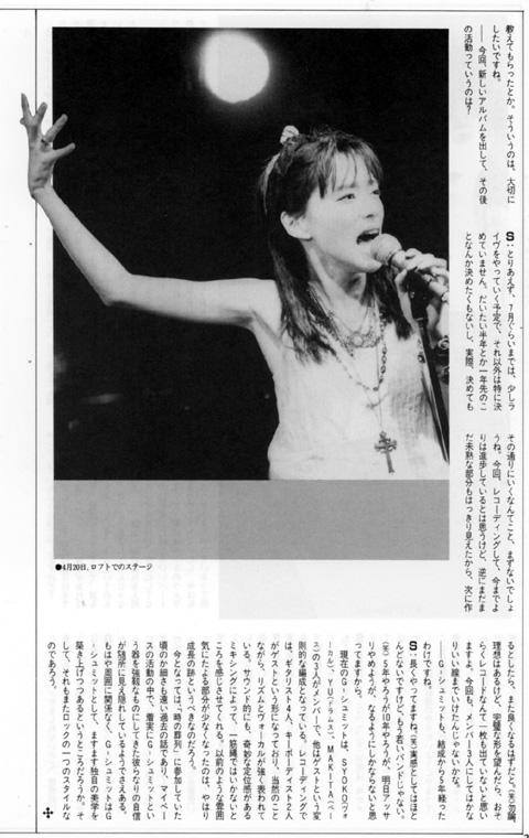 foolsmate_1988jun_4.jpg