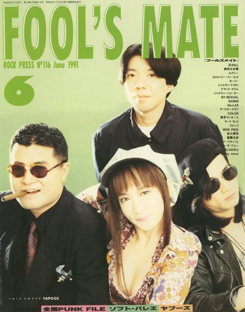 foolsmate_1991jun_1.jpg