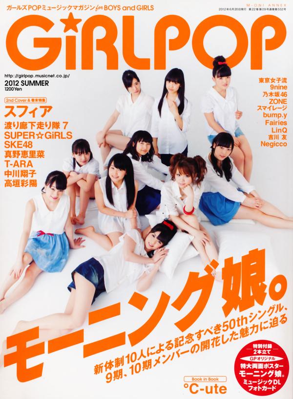 girlpop12symmer_1.jpg
