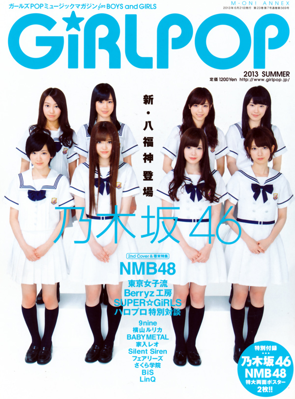 girlpop_1.jpg