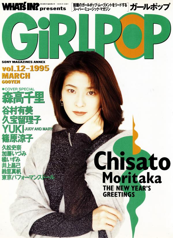 girlpop_mar95_1.jpg