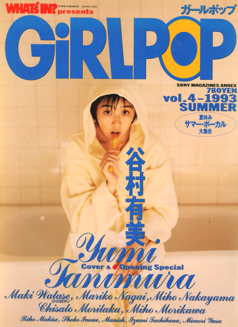 girlpop_vol4_1.jpg