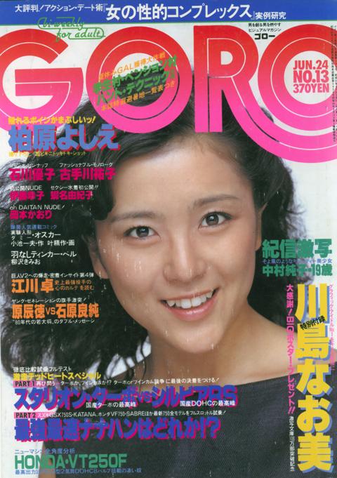 goro_24jun1982_1.jpg