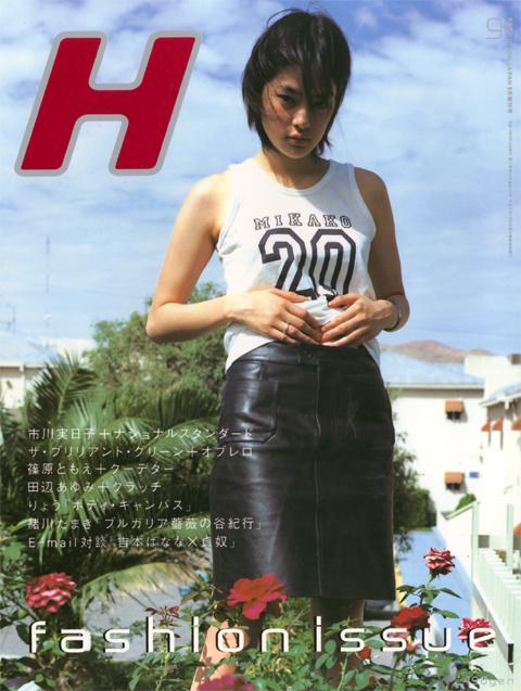 h_sep1998_1.jpg