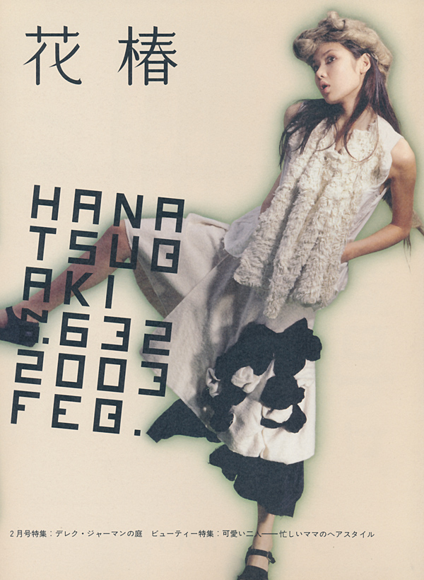 hana632_1.jpg