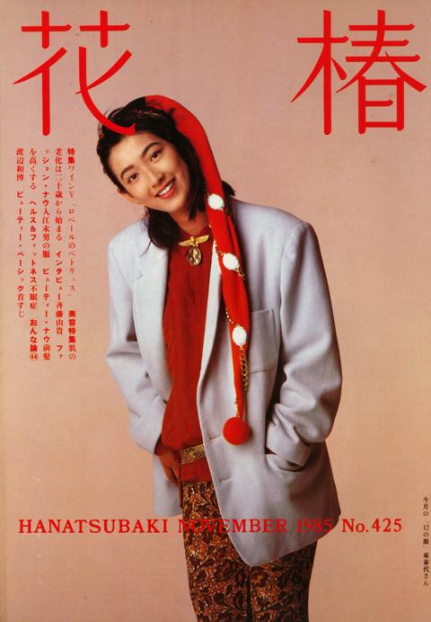 hanatsubaki_1985nov.jpg