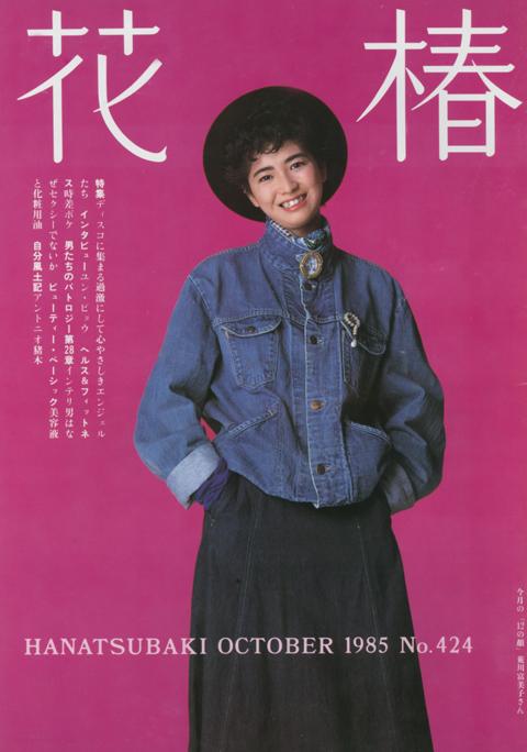 hanatsubaki_1985oct_1.jpg