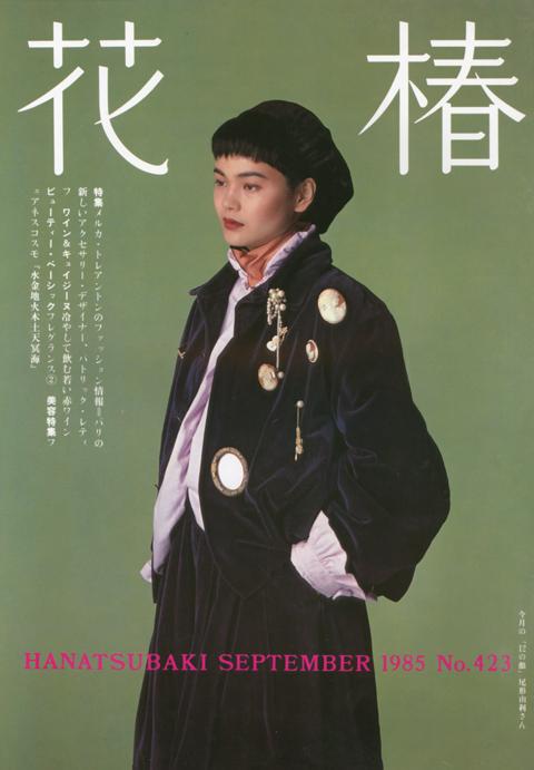 hanatsubaki_1985sep_1.jpg